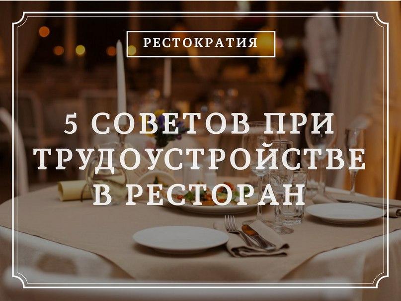 Как выбрать официанта