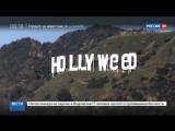 Знаменитая надпись на голливудских холмах превратилась в святую марихуану [Bob.]