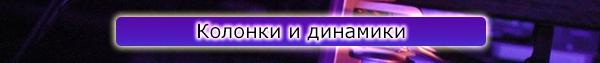 www.avito.ru/i28840366/rossiya/audio_i_video/akustika_kolonki_sabvufery