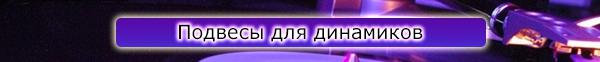 www.avito.ru/novosibirsk/audio_i_video/podvesy_k_dinamikam_10gdsh_20gds_30gd_50gdn_75gdn_856219229