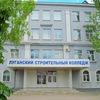 Луганский строительный колледж ЛНР