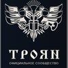 *Троян* (official)