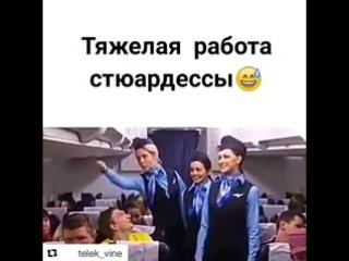 TOURISTICA - Тяжелая работа стюардессы