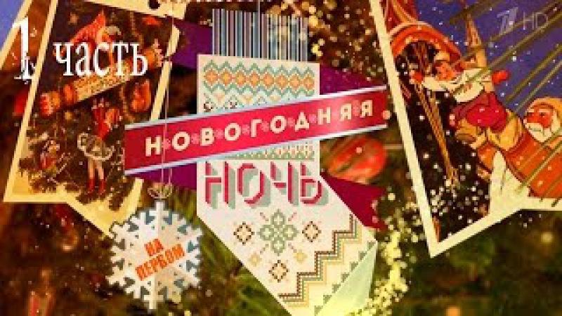 Новогодняя ночь на Первом 2015.12.31 HDTV. Часть 1.