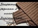 ЗАКРЫТИЕ РЕЗИНКИ 2 на 2 ИГЛОЙ ЭЛАСТИЧНЫЙ КРАЙ Подробный МК Mariya VD
