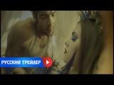 Проклятие Спящей красавицы (2016) - Русский трейлер