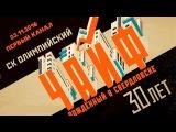 Чайф 30 лет. Юбилейный концерт в Олимпийском. Эфир от 3.11.2016