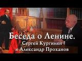 Александр Проханов и Сергей Кургинян. Беседа о Ленине
