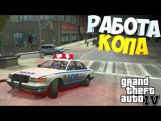 1 Дневник копа GTA 4 LCPDFR Чистим город