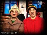 Саша и Сирожа - Фамилии (Калыханка)