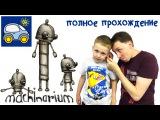 Машинариум  полное прохождение. Приключения маленького робота в игре Machinarium. К ...