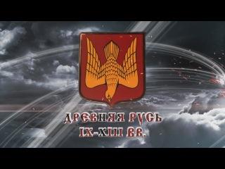 История России в образах за 2 минуты