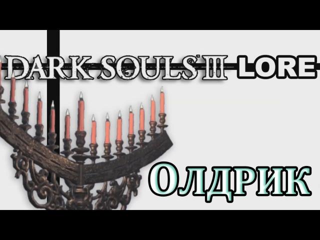 Dark Souls 3 Lore - Олдрик, Пожиратель Богов