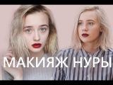 Макияж Нуры из сериала SKAM Самый простой макияж