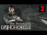 СВОЙЧУЖОЙ ● Dishonored 2: Злое Прохождение #2
