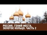 Золотое кольцо. Часть 2. Россия. Гений места