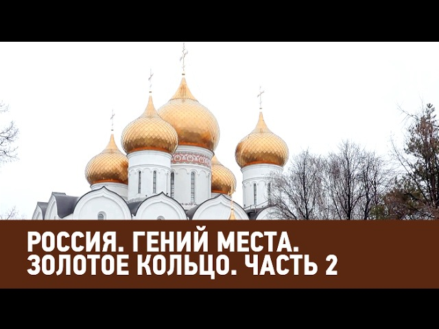 Золотое кольцо. Часть 2. Россия. Гений места 🌏 Моя Планета
