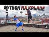 Футбол На Крыше. Обучение эффектным финтам 2