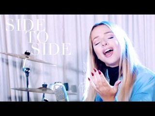 Ariana Grande - Side to Side ft. Nicki Minaj (Emma Heesters Cover)