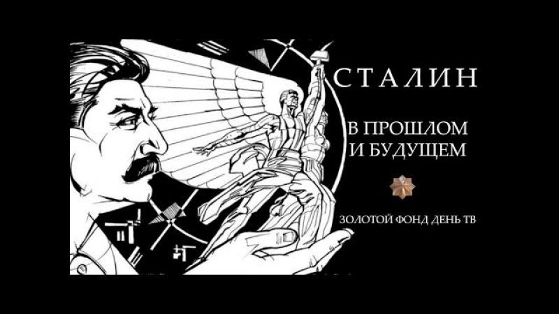 Сталин в прошлом и будущем (А. Фурсов, В. Катасонов, В.Бушин). Золотой фонд ДеньТВ