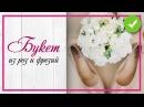 Букет невесты из роз и фрезий. Как сделать букет невесты