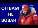 Он Вам не ВОВАН - Владимир Путин запрещенное на русском ТВ расследование богатства путина