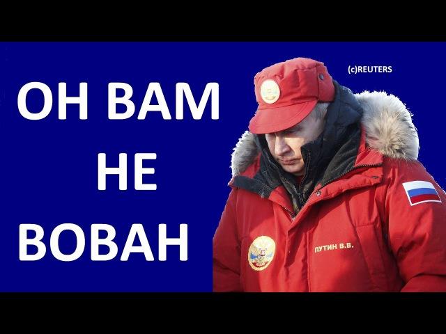Он Вам не ВОВАН - Владимир Путин запрещенное на русском ТВ расследование богатст...