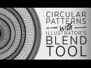 How To Create Intricate Circular Patterns with the Blend Tool in Adobe Illustrator