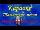 Татарские песни Караоке, Яраларга кагылмаска иде