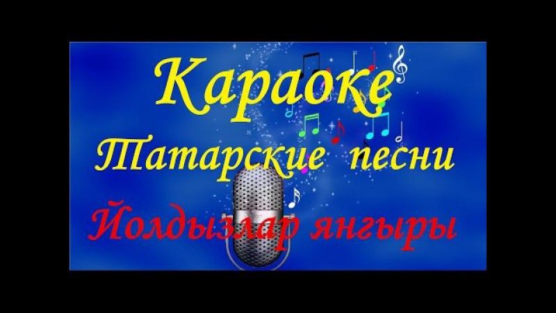 Татарские песни Караоке, Йолдызлар янгыры