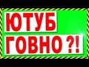 РУССКИЙ ЮТУБ - ГОВНО !!