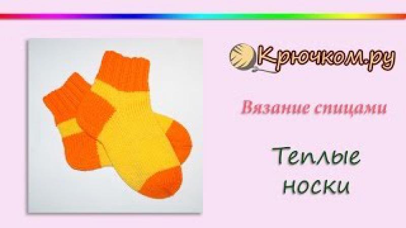 Теплые носки спицами (Knitting. Socks)