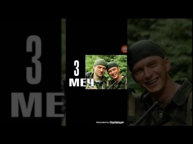 Когда выйдет 3 сезон сериала МЕЧ)