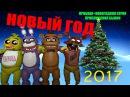 Новогодне видео Пробная серия Приключения Бьюни