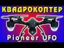 КВАДРОКОПТЕР Pioneer UFO JXD 509G Quadcopter from Banggood