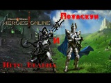 Might & Magic Heroes Online Эпизод1 знакомство с игрой
