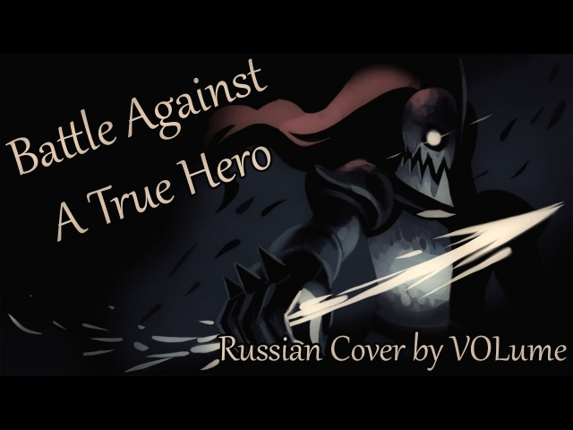 Radix - Battle Against a True Hero (VOLume Russian Cover) [ПЕСНЯ АНДАЙН]