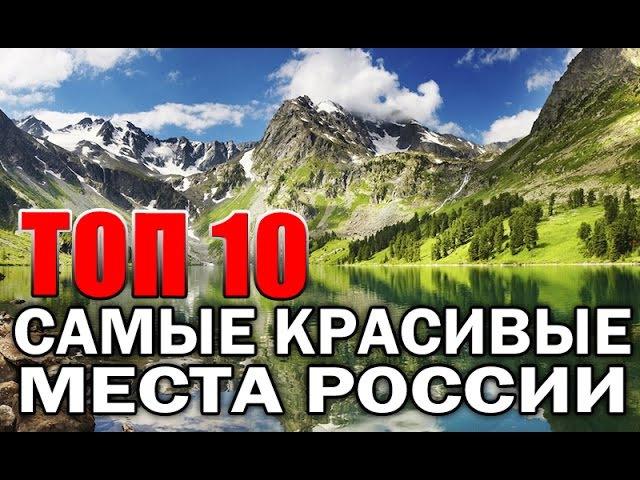10 КРАСИВЕЙШИХ МЕСТ РОССИИ