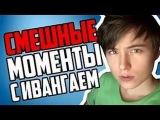 EEONEGAY - ПОДБОРКА СМЕШНЫХ МОМЕНТОВ - EEONEGAY