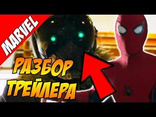Разбор трейлера Человек-паук: Возвращение домой - первый трейлер / Spider-Man: Homecoming T...