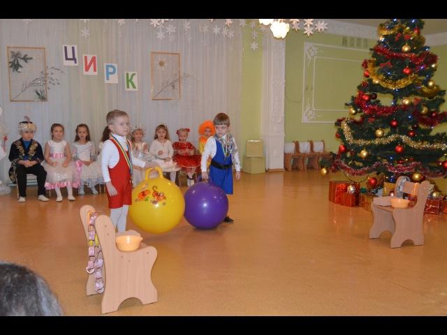 Танец силачей Новогодний утренник в детском саду