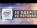 Intel i7 6950x Broadwell E Обзор МОНСТРА i7 6700k vs 6950x