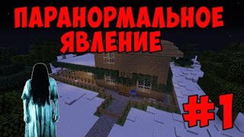 Паранормальное Явление в Minecraft 1 серия