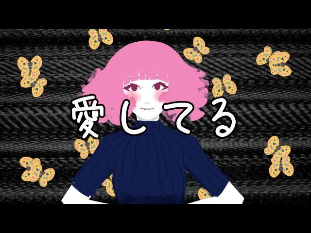 【CHIKA】愛【VOCALOIDオリジナル曲】