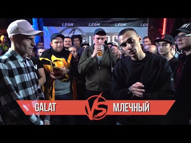 VERSUS 8 сезон III Galat VS Млечный