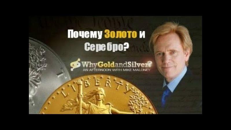 Инвестиции в ЗОЛОТО и СЕРЕБРО Роберт Кийосаки и Майкл Мэлони