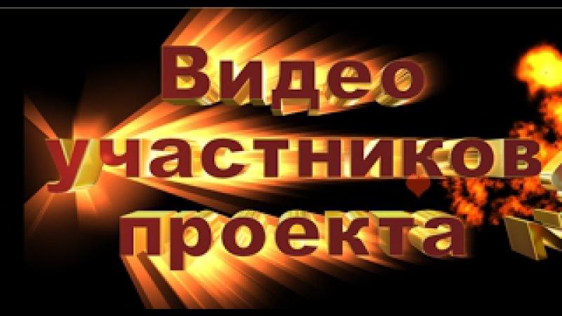 Проект Big Behoof Отзывы партнёров о выводе средств Татьяна Федосеева