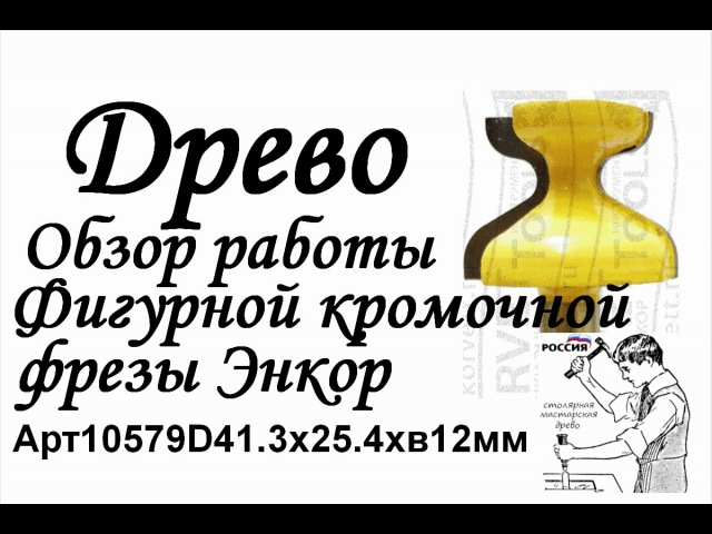 ДРЕВО Обзор фигурной кромочной фрезы Энкор Арт 10579 D41.3х25.4хв 12мм