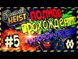 Прохождение игры SteamWorld Heist Выпуск #5 - Грозовой Перевал