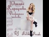 Юлианна Караулова - Разбитая Любовь (DJ FELIKS FRESH Remix)